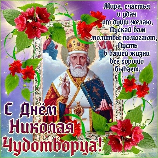 С днём  Николая  Чудотвореца - Религиозные праздники поздравительные картинки