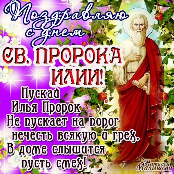 Ильин день - 2 августа - С днём пророка Ильи поздравительные картинки