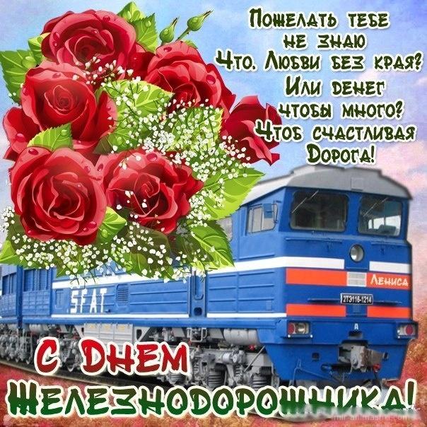 Картинки с поздравлением ко дню железнодорожника, оформить