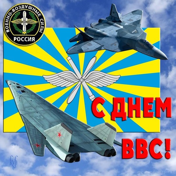 День ВВС России 12 августа - С днем ВВС (Военно-воздушных сил) поздравительные картинки