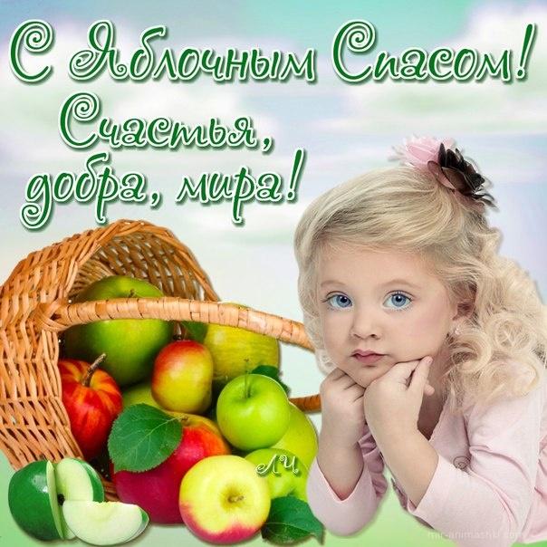 Поздравление с Яблочным спасом - С Яблочным Спасом поздравительные картинки