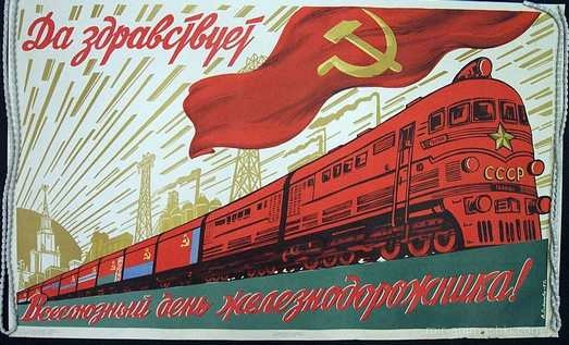 Всесоюзный день железнодорожника - С днем железнодорожника поздравительные картинки