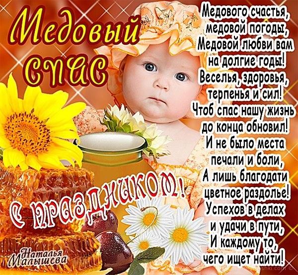 Поздравительные открытки со стихами Медовый Спас - С Медовым Спасом поздравительные картинки