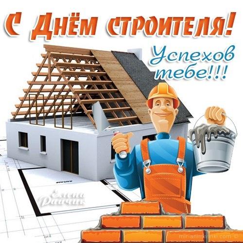 Скачать открытки с Днем Строителя - С днем строителя поздравительные картинки