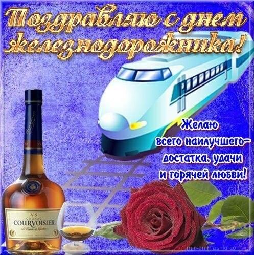 Прикольные картинки с Днем Железнодорожника - С днем железнодорожника поздравительные картинки