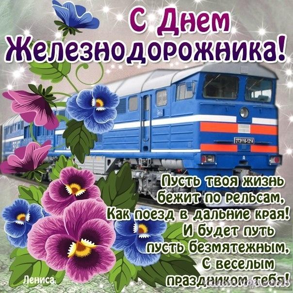 Открытка с днем железнодорожника смс 98