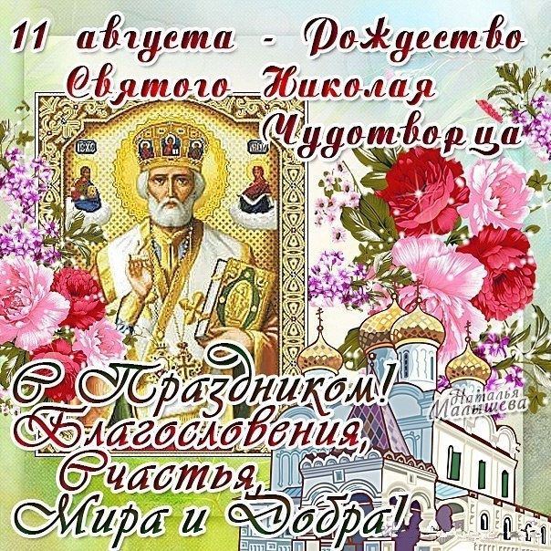 Поздравление с днем святого Николая - Религиозные праздники поздравительные картинки