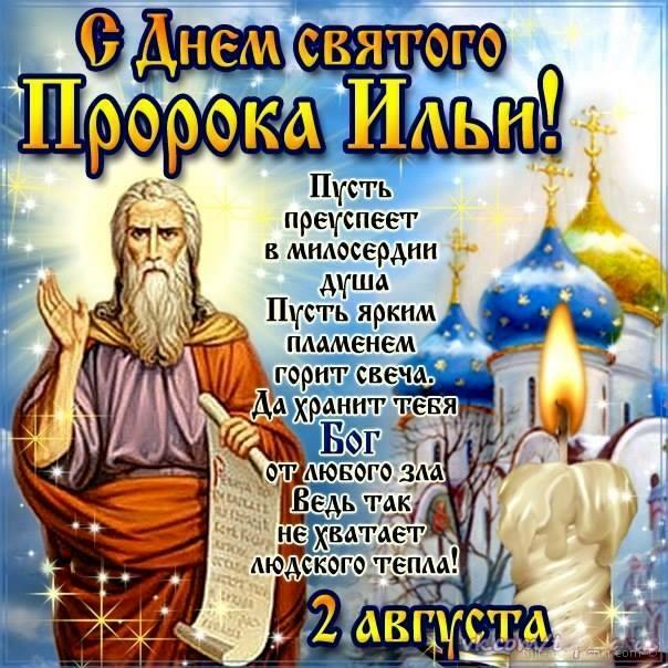 Картинка  на Ильи́н день - С днём пророка Ильи поздравительные картинки