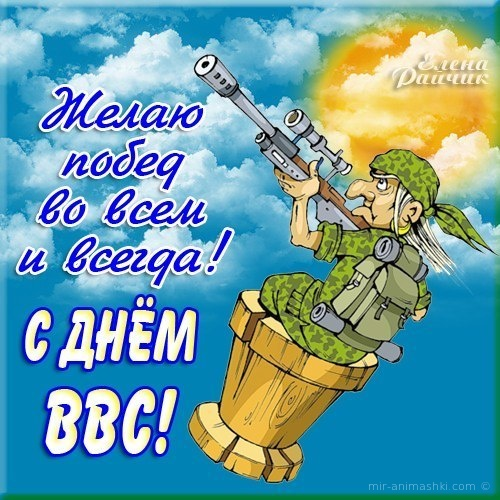 С праздником ВВС России - С днем ВВС (Военно-воздушных сил) поздравительные картинки