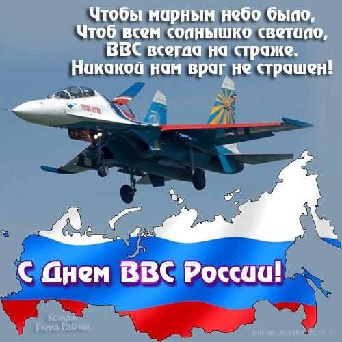 День авиации России - С днем ВВС (Военно-воздушных сил) поздравительные картинки