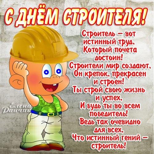 Картинки с Днем Строителя - С днем строителя поздравительные картинки