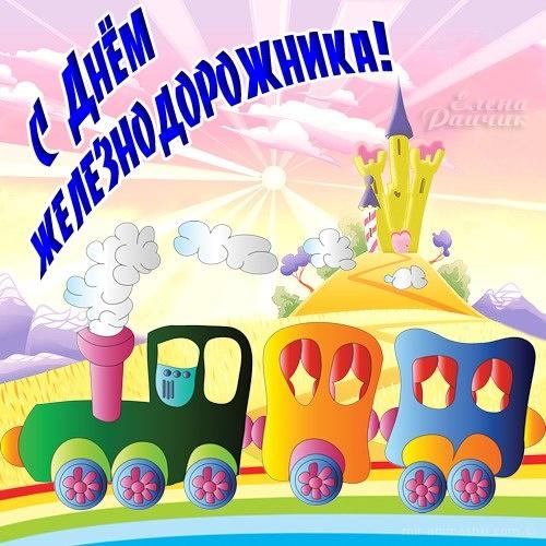 Картинки ко дню железнодорожника - С днем железнодорожника поздравительные картинки