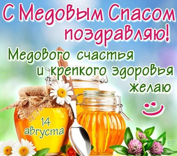 Картинка к празднику Медовый Спас - С Медовым Спасом поздравительные картинки