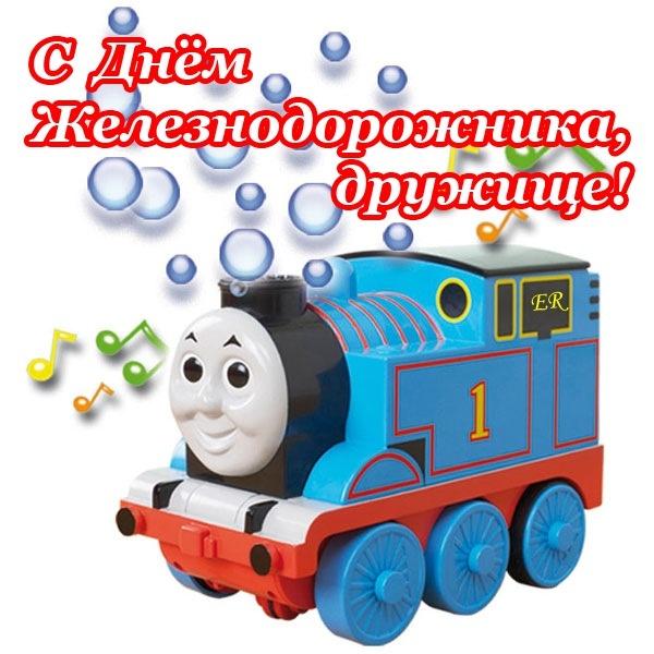 Прикольная открытка день железнодорожника - С днем железнодорожника поздравительные картинки