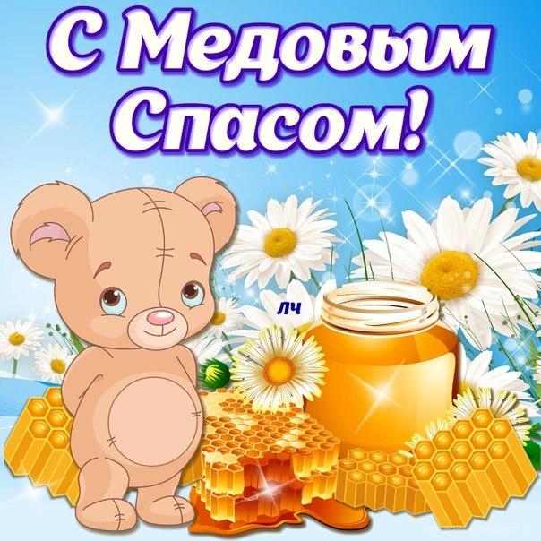 Прикольные картинки на Медовый Спас - С Медовым Спасом поздравительные картинки
