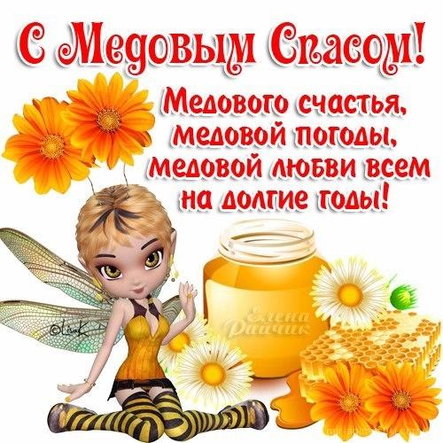 С Праздником Медовый Спас - С Медовым Спасом поздравительные картинки