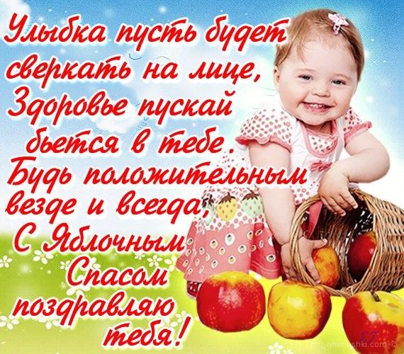 Картинки с Яблочным Спасом - С Яблочным Спасом поздравительные картинки