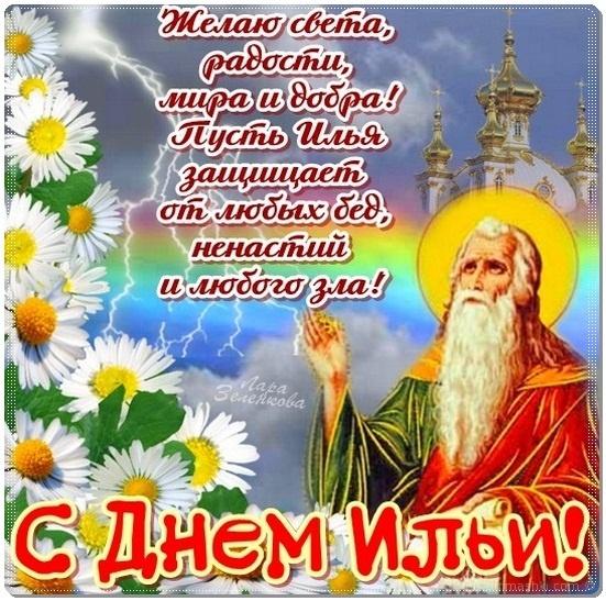 Поздравительные открытки с праздником ильи пророка