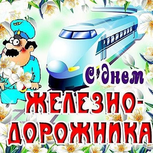 Открытка день Железнодорожника - С днем железнодорожника поздравительные картинки