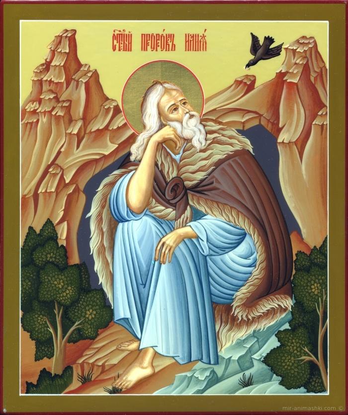 """Икона """"Илья Пророк"""" - С днём пророка Ильи поздравительные картинки"""