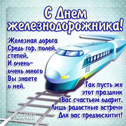 Картинки с днем железнодорожника коллегам - С днем железнодорожника поздравительные картинки