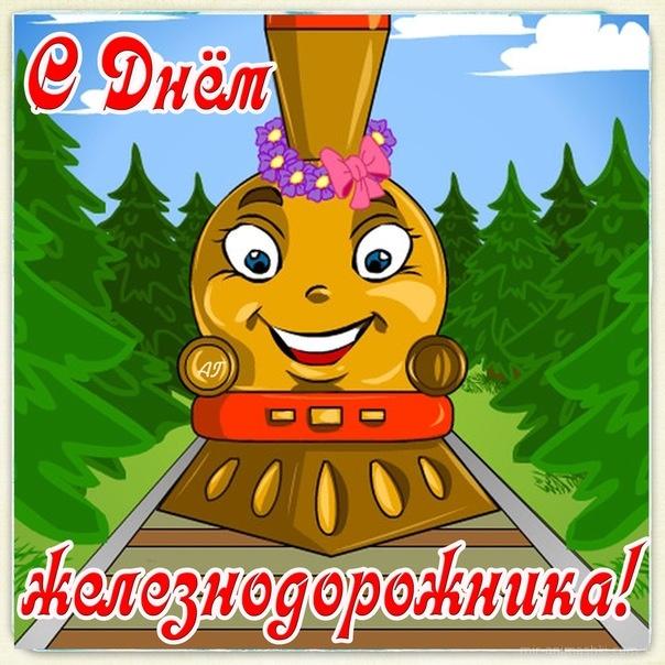 Картинки с Днем Железнодорожника - С днем железнодорожника поздравительные картинки
