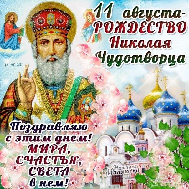 Рождество святителя Николая Чудотворца - Религиозные праздники поздравительные картинки