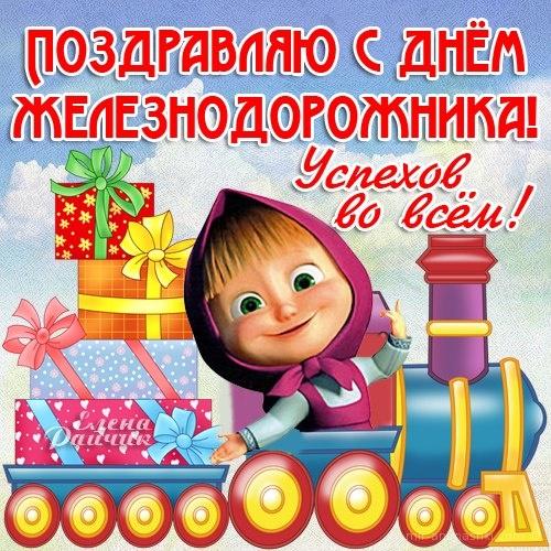 Поздравления ко дню железнодорожника смешные 38