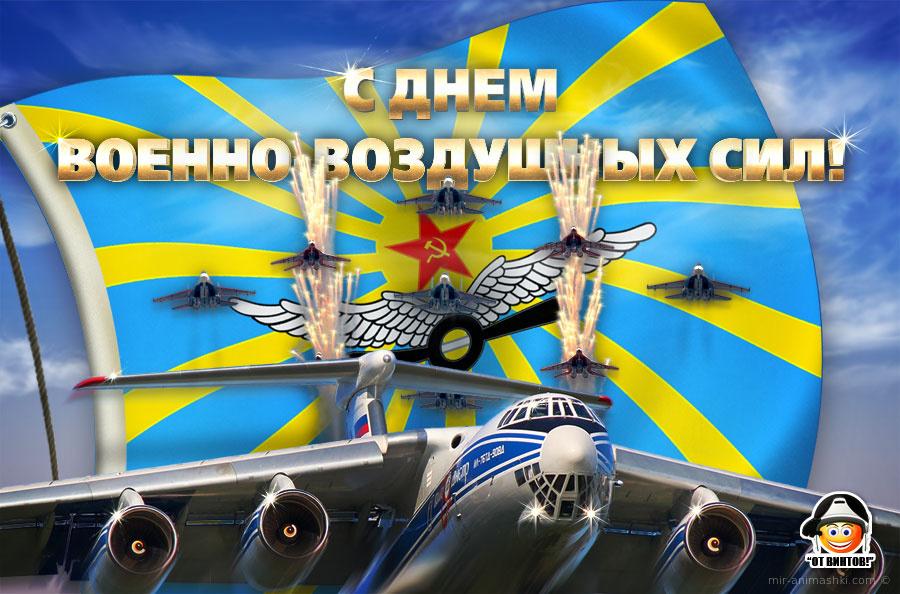 Днем рождения, открытки день авиации россии 2016