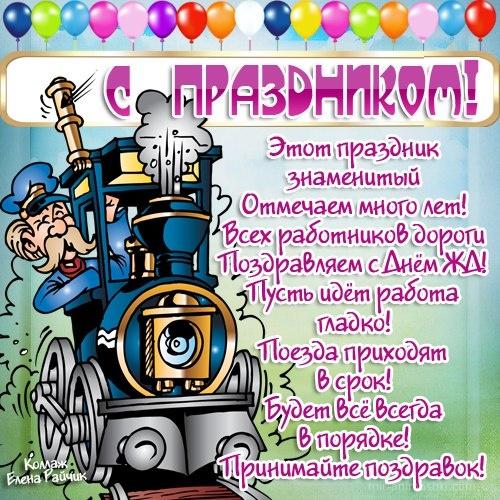Поздравления в картинках с Днем Железнодорожника - С днем железнодорожника поздравительные картинки