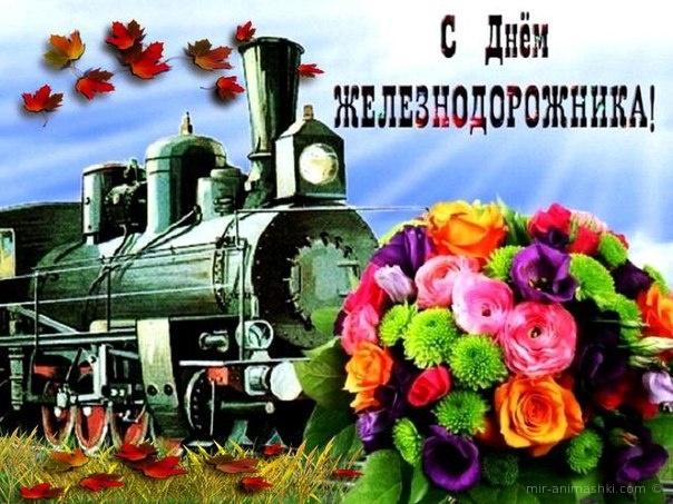 С праздником работники ЖД! - С днем железнодорожника поздравительные картинки
