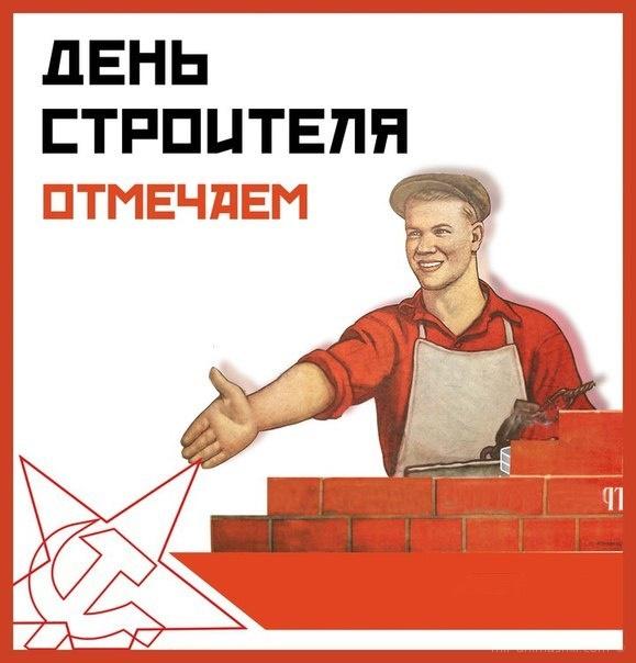 Фото-картинка на день Строителя - С днем строителя поздравительные картинки