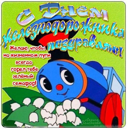 Поздравления в День железнодорожника - С днем железнодорожника поздравительные картинки