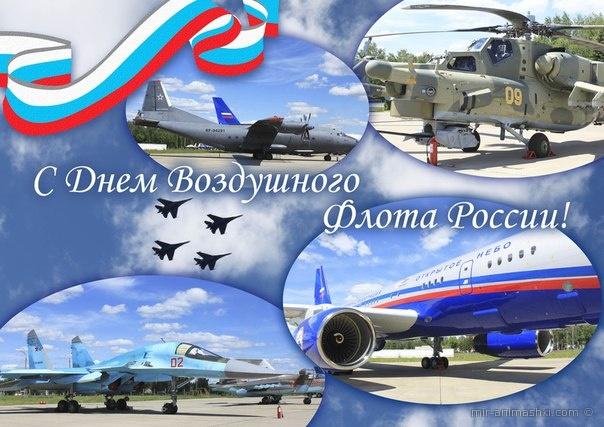 Открытки на День Воздушного флота - С днем Воздушного флота поздравительные картинки