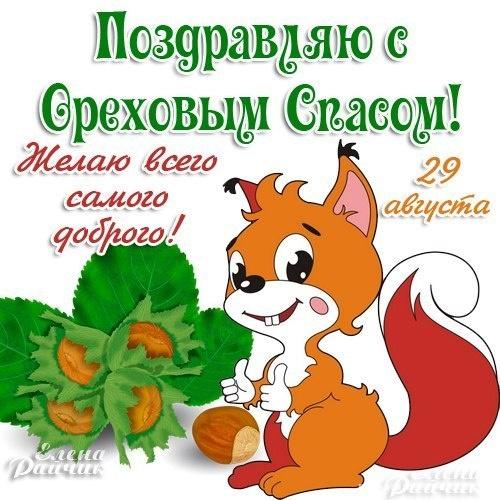 Белочка с орехами в картинках - С Ореховым и Хлебным Спасом поздравительные картинки
