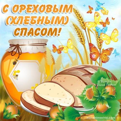 Открытки текстами, открытки хлебный и ореховый спас