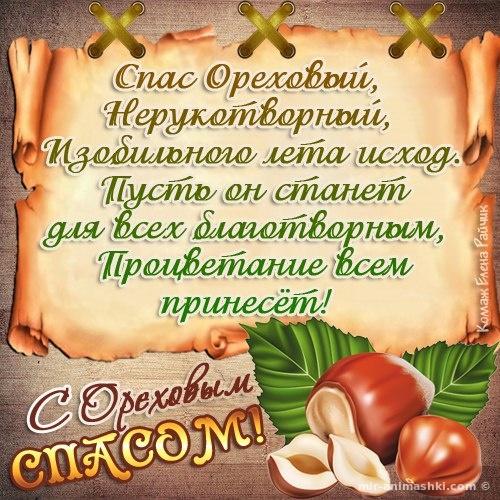 Открытки на Ореховый Спас - С Ореховым и Хлебным Спасом поздравительные картинки