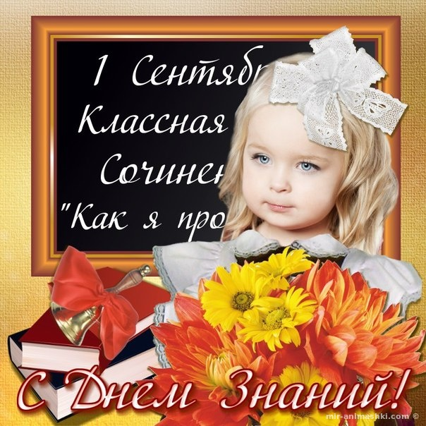 Красивые открытки на День Знаний - 1 сентября - День знаний поздравительные картинки