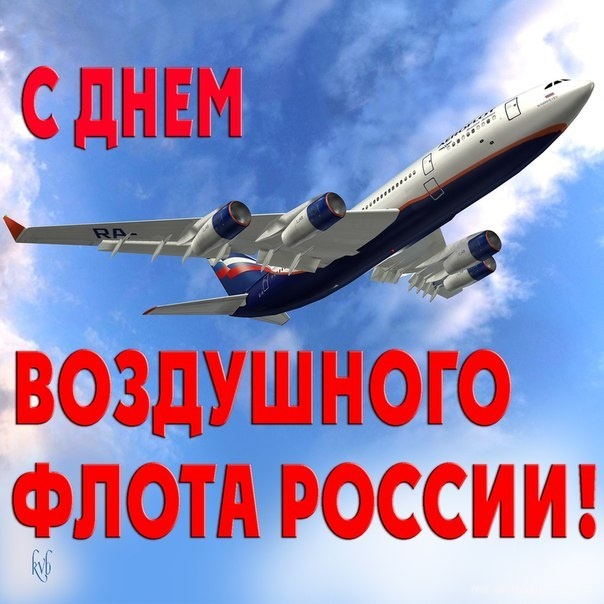 С праздником воздушного флота россии - С днем Воздушного флота поздравительные картинки