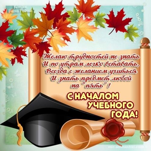 Красивые картинки на День Знаний - 1 сентября - День знаний поздравительные картинки