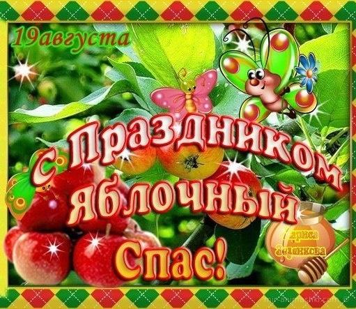 С Ппраздником Яблочный Спасом - С Яблочным Спасом поздравительные картинки