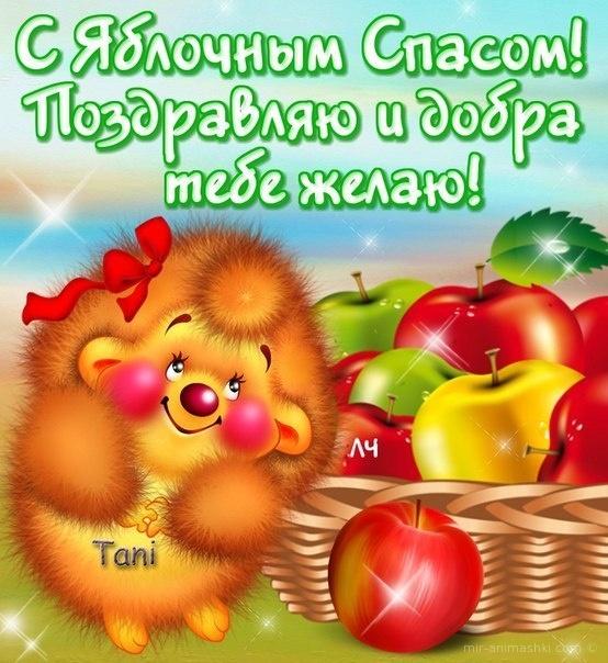 Поздравление с яблочным спасом для любимого 15