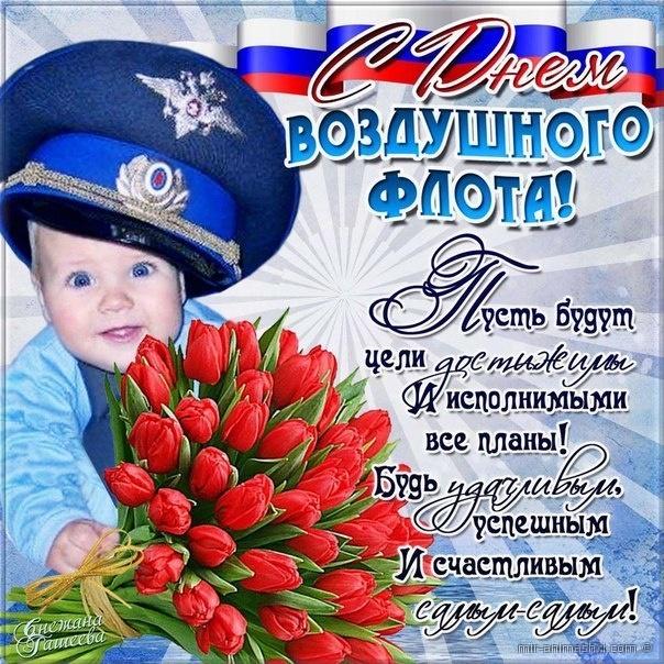 День воздушного флота поздравления картинки, днем рождения танюша