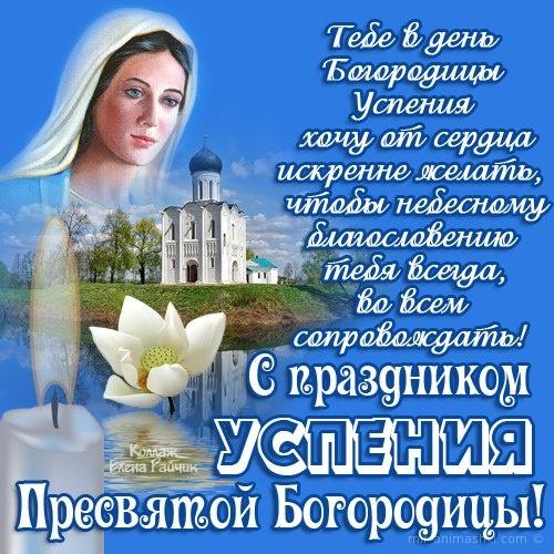 С праздником успения Пресвятой Богородицы - Религиозные праздники поздравительные картинки