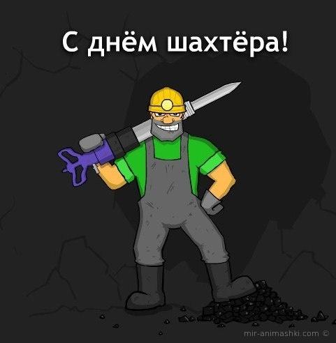 С праздником шахтера - С днем Шахтёра поздравительные картинки