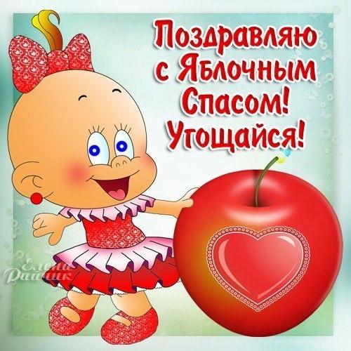 Поздравляю с Яблочным Спасом! Угощайся! - С Яблочным Спасом поздравительные картинки