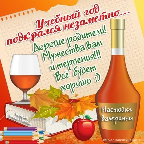 Прикольные картинки с Днем Знаний - 1 сентября - День знаний поздравительные картинки
