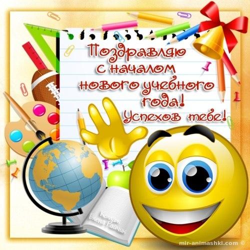 Добрые открытки с Первым Звонком - 1 сентября - 1 сентября - День знаний поздравительные картинки