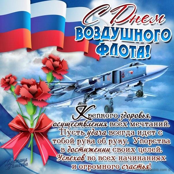 День авиации России, день воздушного флота поздравления - С днем Воздушного флота поздравительные картинки
