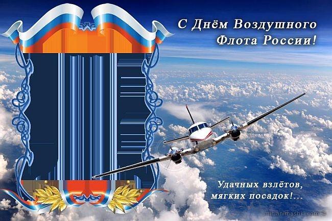 С Днём Воздушного Флота России - С днем Воздушного флота поздравительные картинки